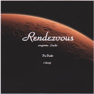 Rendezvous表.jpg